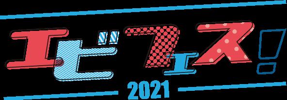 エビフェス! 2021 -「海老の日®」祭り-